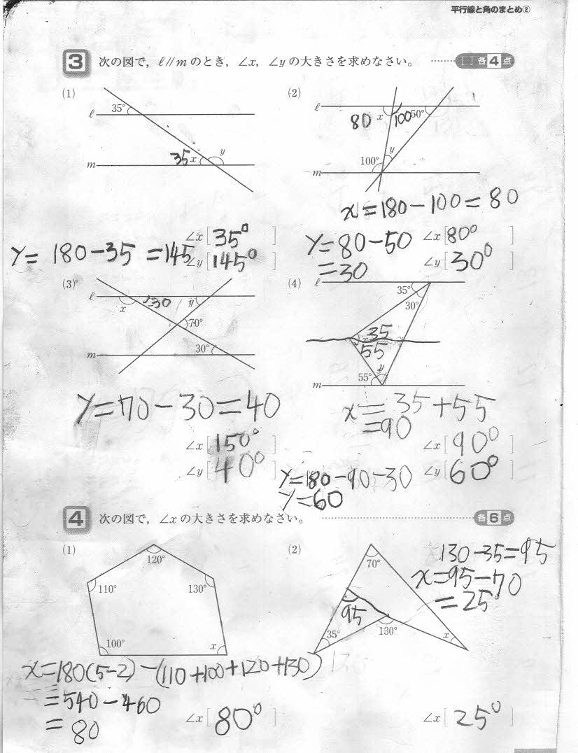 数学の基礎固めの勉強法 実力を伸ばす5 ...